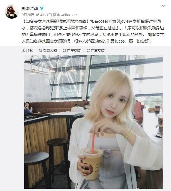杭州25岁美女摄影师塞班岛溺水身亡!今年多名中国游客在国外溺亡仅泰国就超过74人!