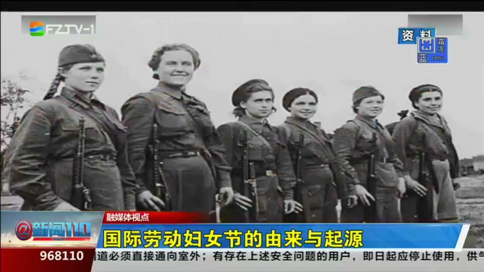 融媒體視點:國際勞動婦女節的由來與起源