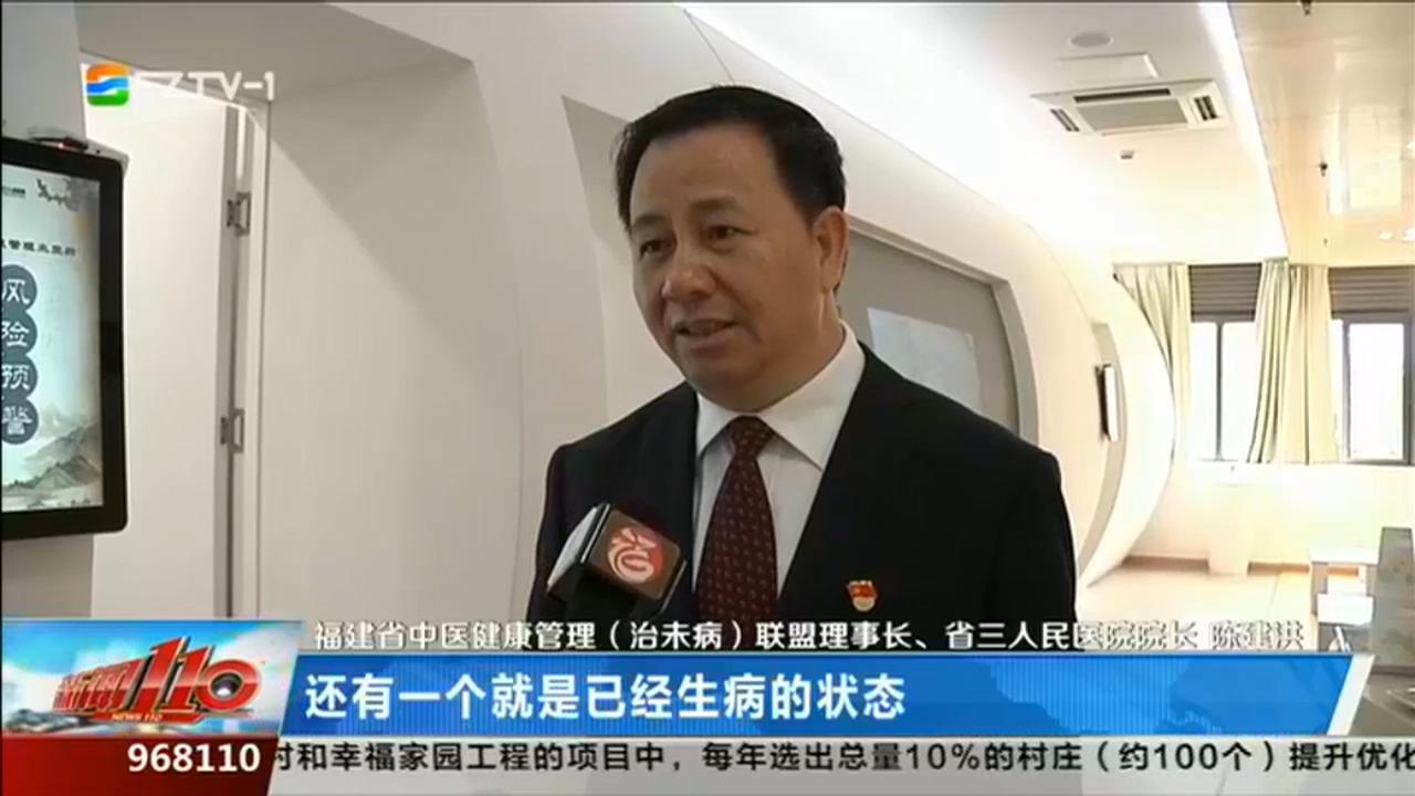 福建省中医健康管理(治未病)联盟成立