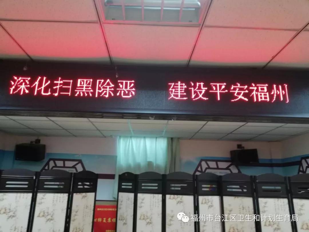 台江区卫计局积极部署卫计系统扫黑除恶专项斗争工作,要求局属各单位