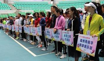 2018世界华人网球赛结束 福州网球协会代表队夺冠