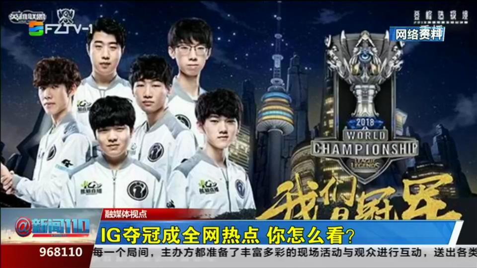 融媒体视点丨中国电竞战队ig收获英雄联盟全球总决赛冠军
