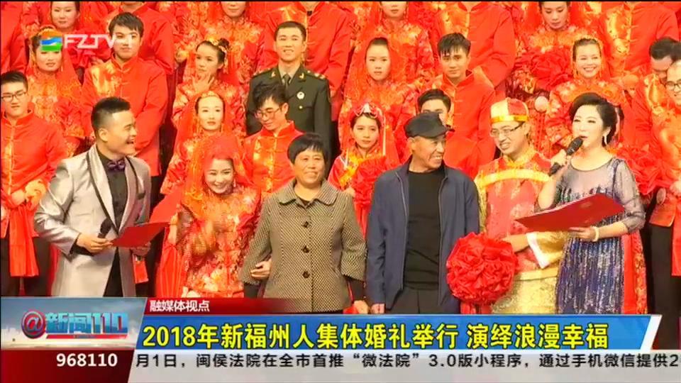融媒体视点丨2018年新福州人集体婚礼举行 演绎浪漫幸福