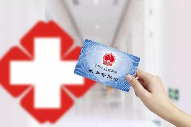 【福州市异地就医】办理条件 办理材料 办理流程 办理...