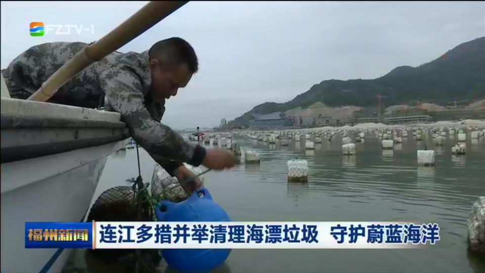连江多措并举清理海漂垃圾 守护蔚蓝海洋