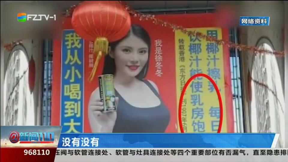 融媒体视点丨椰树椰汁广告涉低俗虚假宣传 军校招生网图片