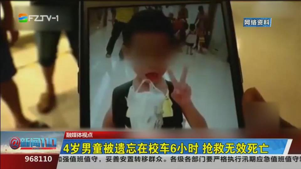 融媒体视点丨4岁男童被遗忘在校车6小时 抢救无效死亡