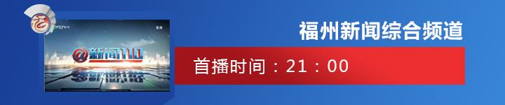 """融媒体视点丨吕思清""""炫技""""福州"""