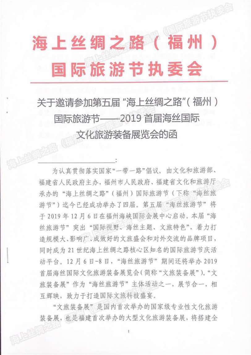 福州市将举办2019首届海丝国际文化旅游装备展览会!图2