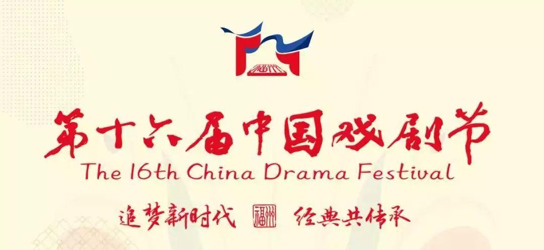 又一国家级艺术盛会将在福州开幕