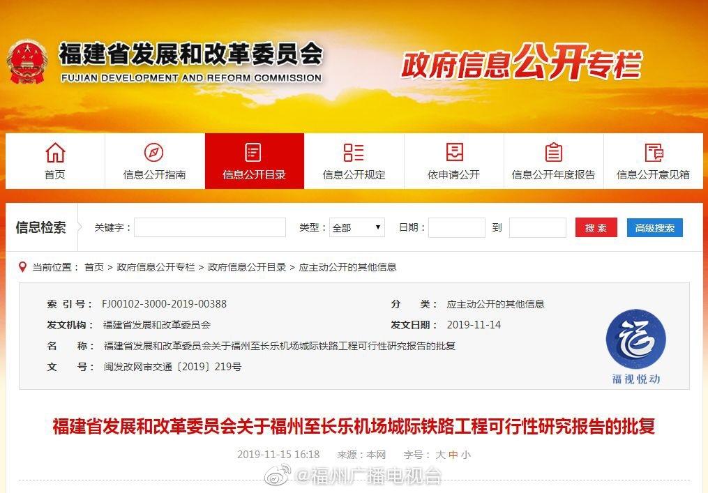福州至长乐机场城际铁路工程获批