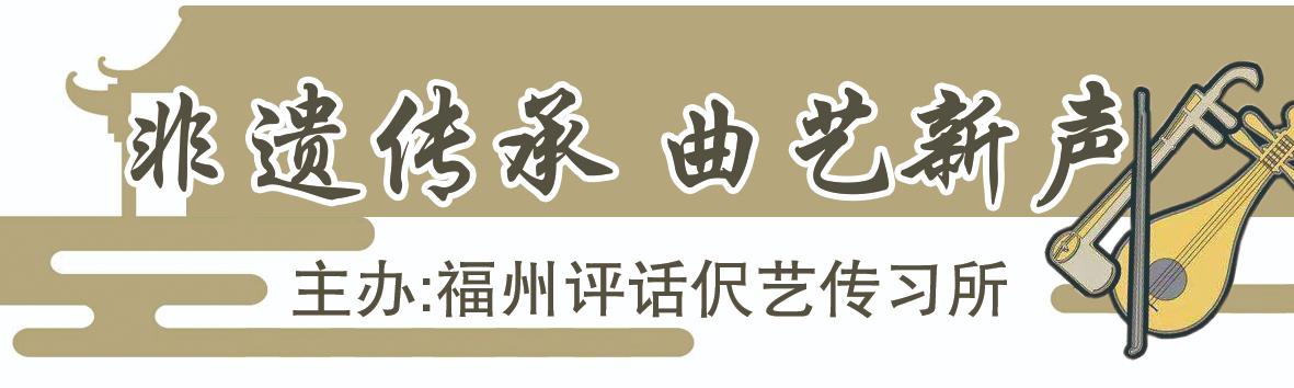 """中国曲艺界""""大咖""""吴文科做客榕"""