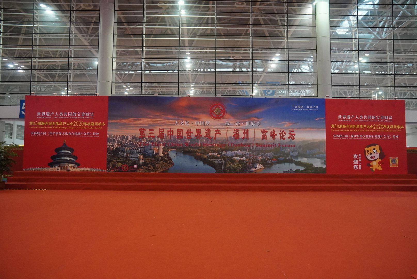 首届中国世界遗产(福州)高峰论