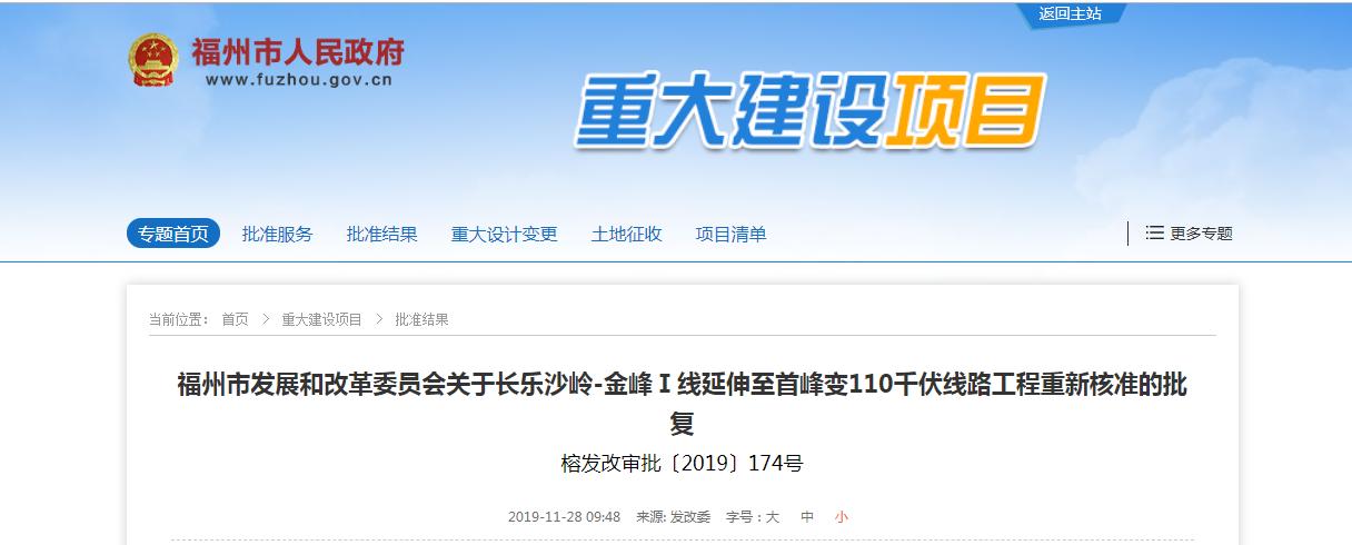 长乐将新增一项110千伏线路工程