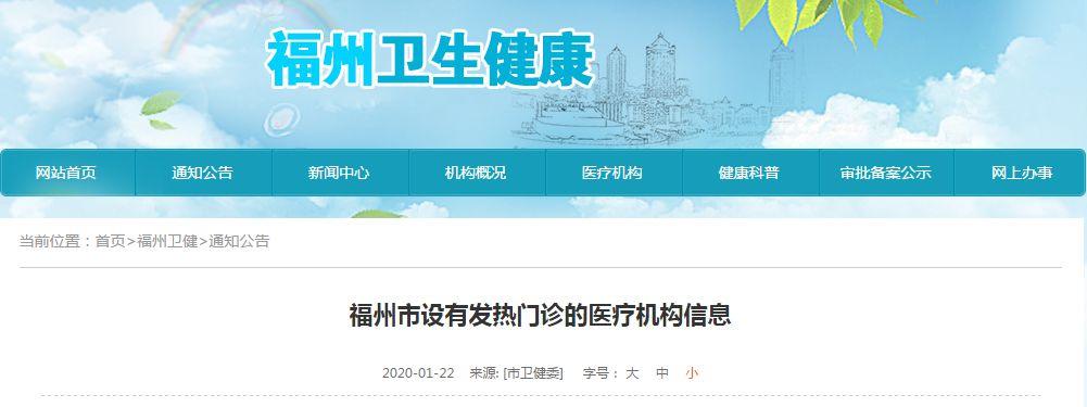 福州公布设有发热门诊的医疗机构名单(附省、市、县定点医院名单