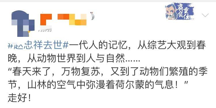 驰誉掌管人赵忠祥今早因病丧生,享年78岁