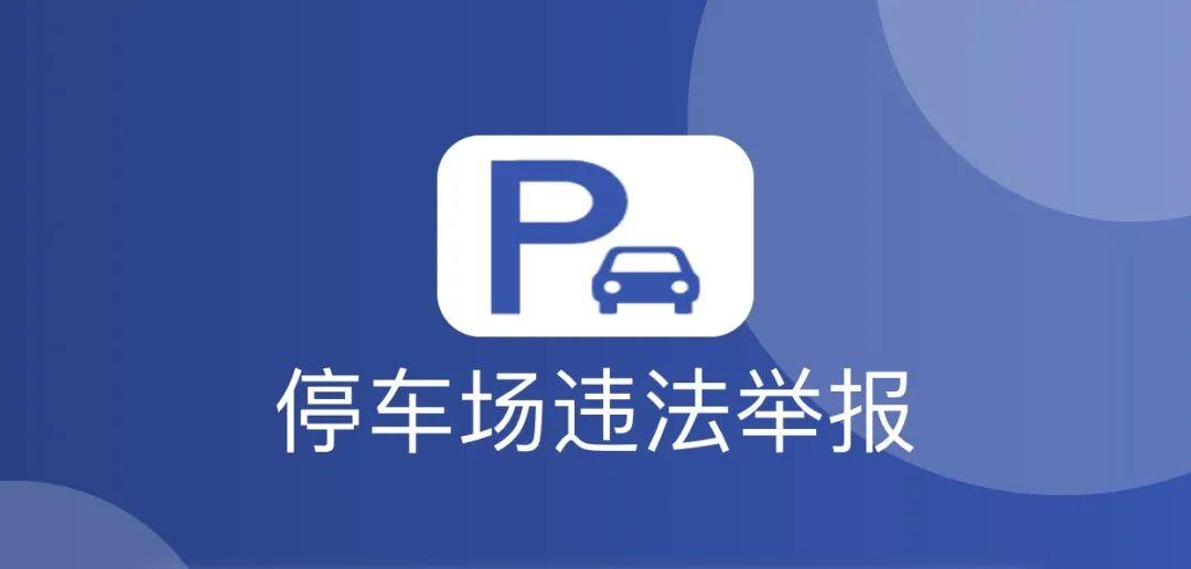 """全国首个!福州""""停车场违法举报"""