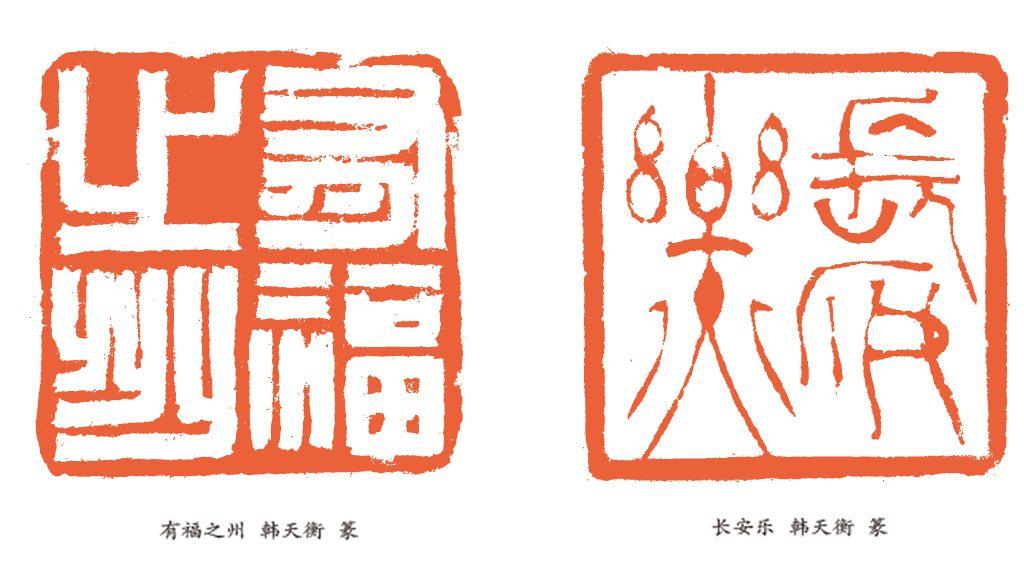 韩天衡:打造福州篆刻的金名片――第五届海峡两岸篆刻大赛韩天衡总顾问开讲啦!