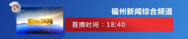 福州:提升城市品质 建设宜居榕