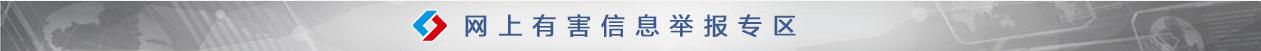 网上有害万博manbetx平台举报专区