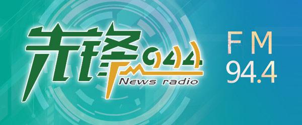 福州新闻广播FM94.4