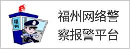 福州网络警察报警平台
